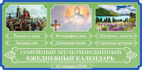 Семейный православный календарь на 22 января