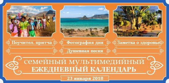 Семейный православный календарь на 23 января