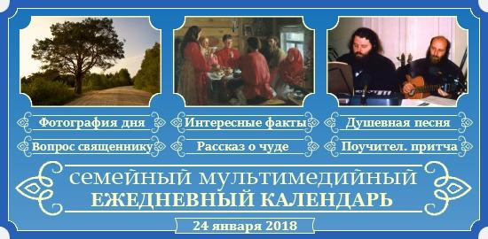 Семейный православный календарь на 24 января