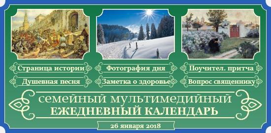 Семейный православный календарь на 26 января