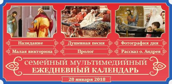 Семейный православный календарь на 28 января