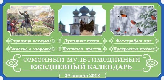 Семейный православный календарь на 29 января