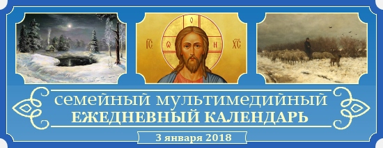 Семейный православный календарь на 3 января