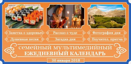 Семейный православный календарь на 30 января