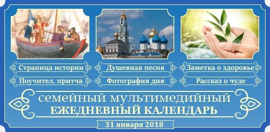 Семейный православный календарь на 31 января