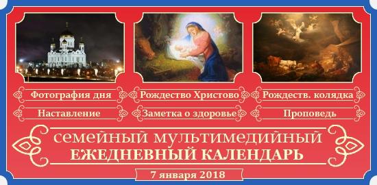 Семейный православный календарь на 7 января