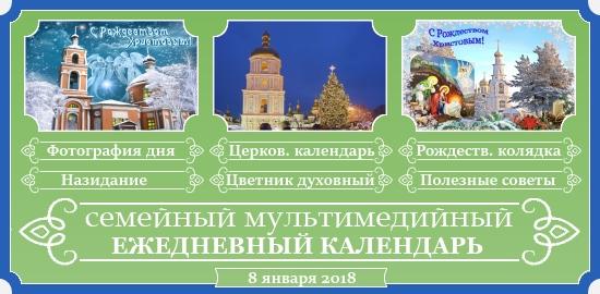 Семейный православный календарь на 8 января