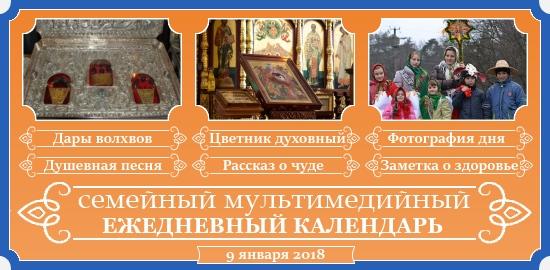 Семейный православный календарь на 9 января