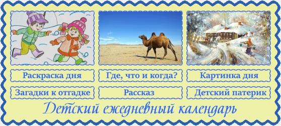 1 февраля. Православный детский календарь