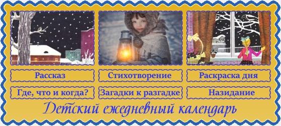 10 февраля. Православный детский календарь