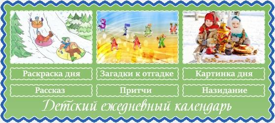 12 февраля. Православный детский календарь
