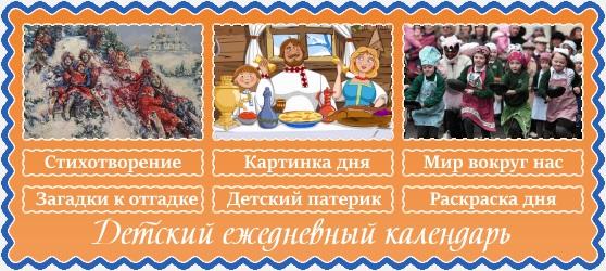 13 февраля. Православный детский календарь