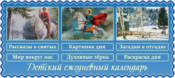 14 февраля. Православный детский календарь