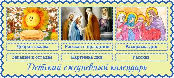 15 февраля. Православный детский календарь