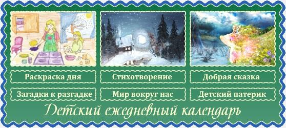 16 февраля. Православный детский календарь