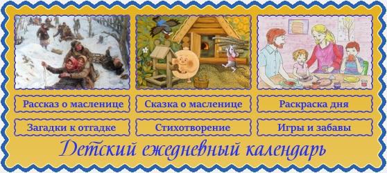 17 февраля. Православный детский календарь