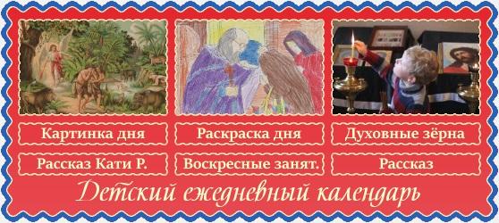 18 февраля. Православный детский календарь