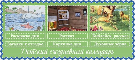 19 февраля. Православный детский календарь