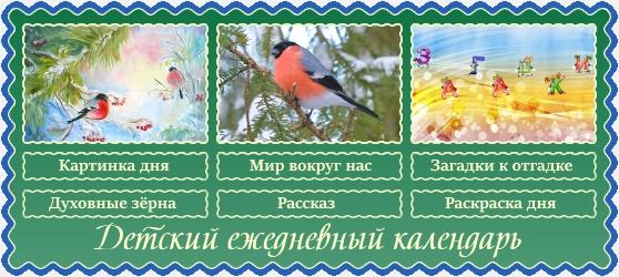 2 февраля. Православный детский календарь