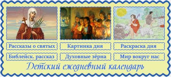 22 февраля. Православный детский календарь