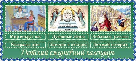 23 февраля. Православный детский календарь