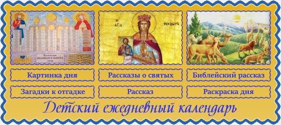 24 февраля. Православный детский календарь