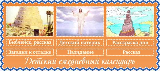 27 февраля. Православный детский календарь