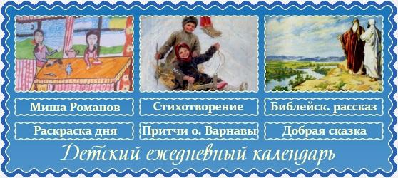 28 февраля. Православный детский календарь
