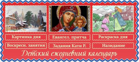 4 февраля. Православный детский календарь