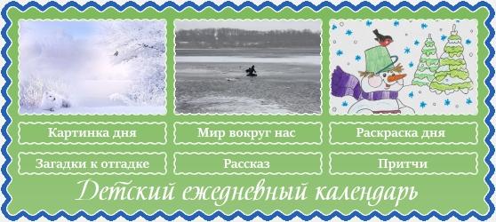 5 февраля. Православный детский календарь