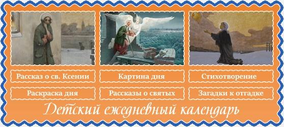 6 февраля. Православный детский календарь