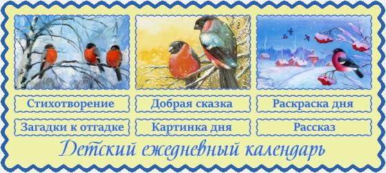 8 февраля. Православный детский календарь