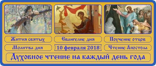 Духовное чтение на 10 февраля 2018