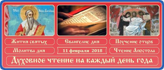 Духовное чтение на 11 февраля 2018