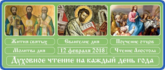 Духовное чтение на 12 февраля 2018