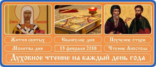 Духовное чтение на 13 февраля 2018