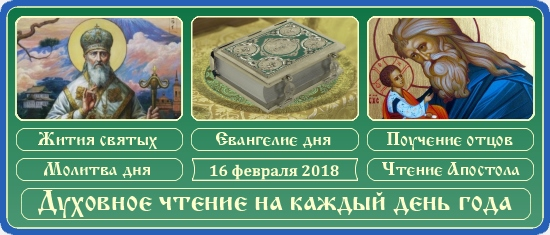 Духовное чтение на 16 февраля 2018