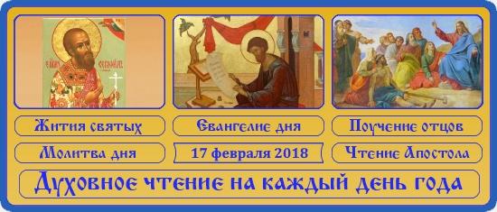 Духовное чтение на 17 февраля 2018
