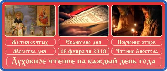 Духовное чтение на 18 февраля 2018