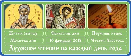 Духовное чтение на 19 февраля 2018