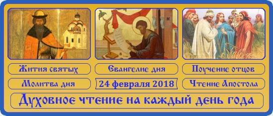 Духовное чтение на 24 февраля 2018