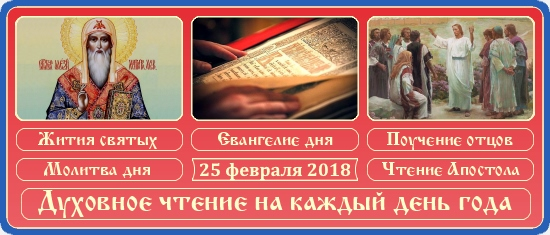 Духовное чтение на 25 февраля 2018