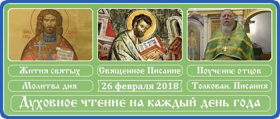 Духовное чтение на 26 февраля 2018 2