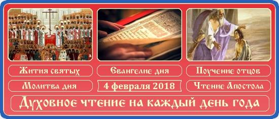 Духовное чтение на 4 февраля 2018