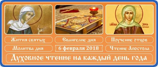 Духовное чтение на 6 февраля 2018