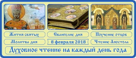 Духовное чтение на 8 февраля 2018