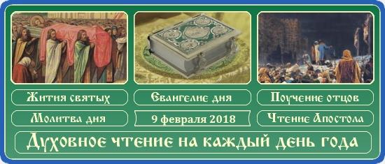 Духовное чтение на 9 февраля 2018