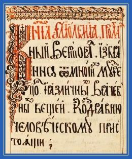 Рукопись, книга, старинная