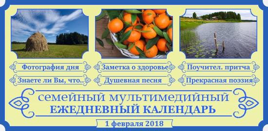 Семейный православный календарь на 1 февраля