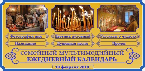 Семейный православный календарь на 10 февраля